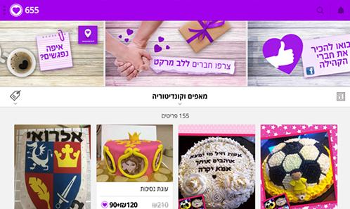 Appcoin's GroupMarket Homepage