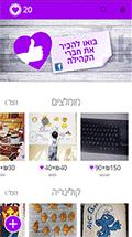 Appcoin's GroupMarket Mobile App